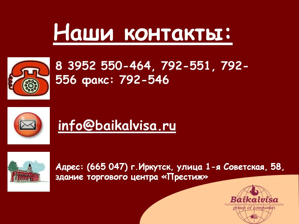 Наши контакты: info@baikalvisa.ru
