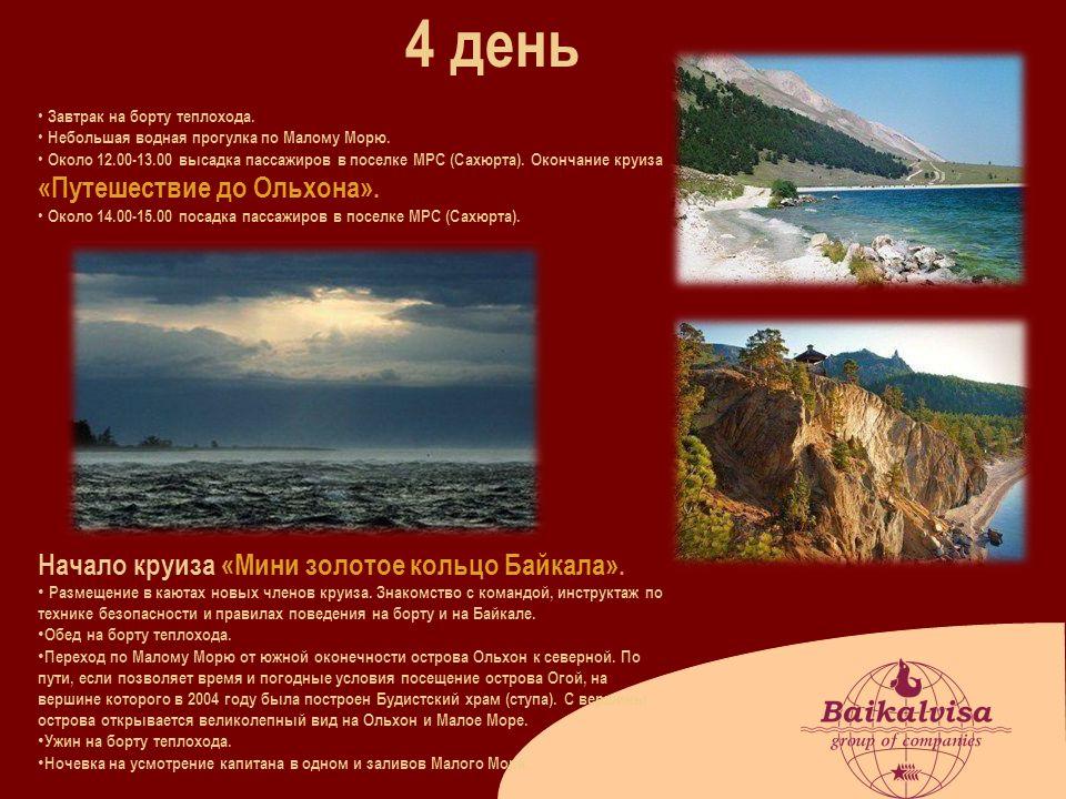 4 день Начало круиза «Мини золотое кольцо Байкала».