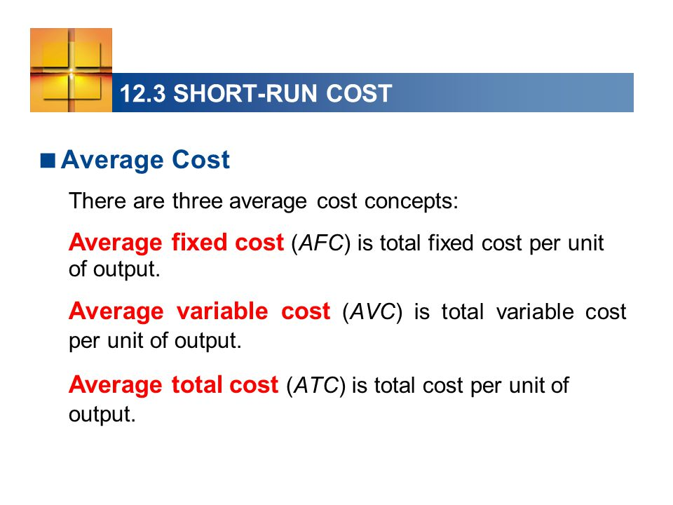 how to get average variable cost