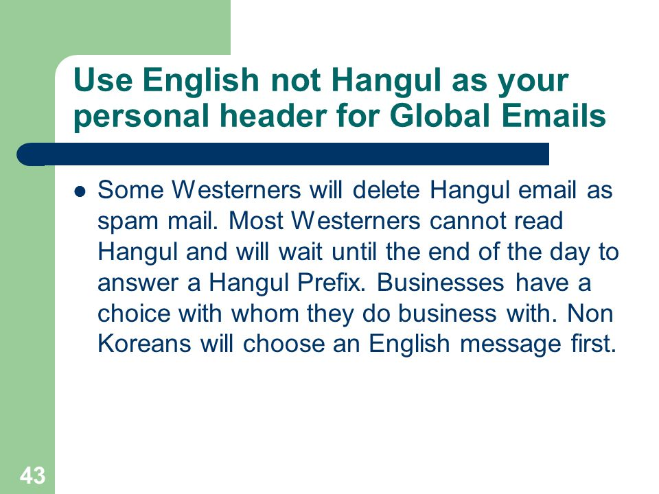 Use English not Hangul as your personal header for Global  s