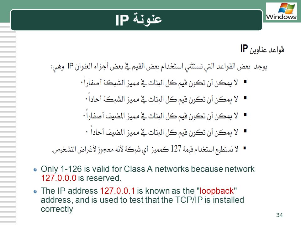 عنونة IP Only is valid for Class A networks because network is reserved.