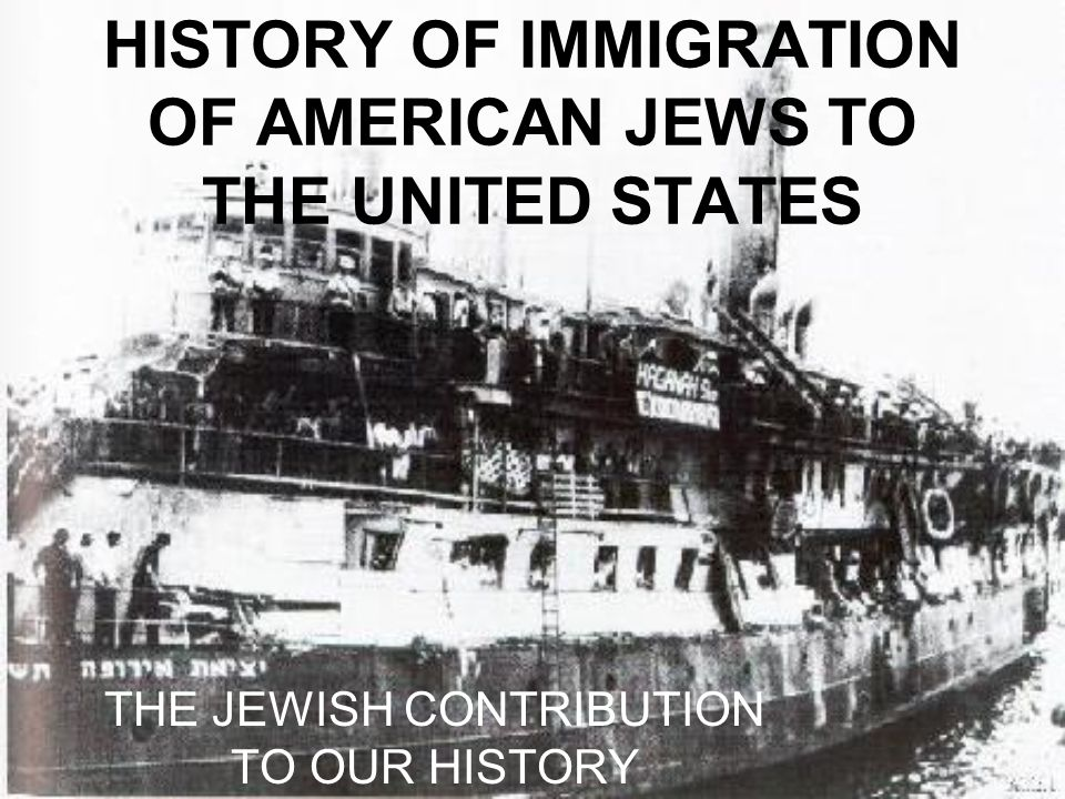 a history of jewish immigration in america