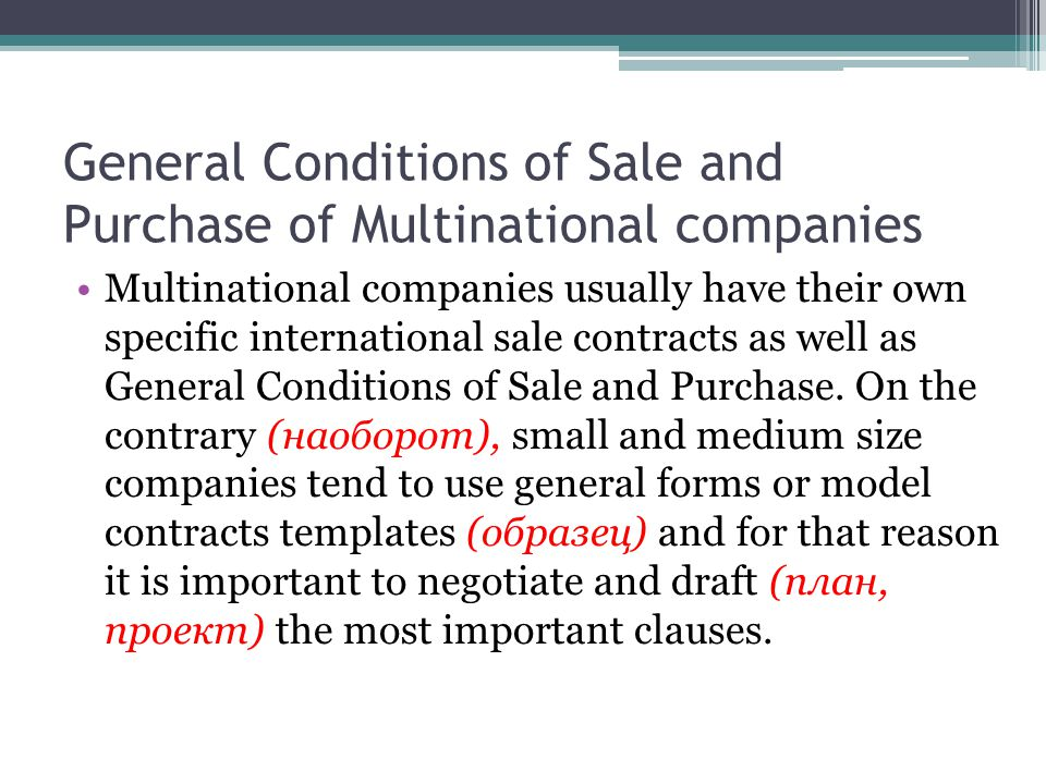 the contract of the purchase and sale