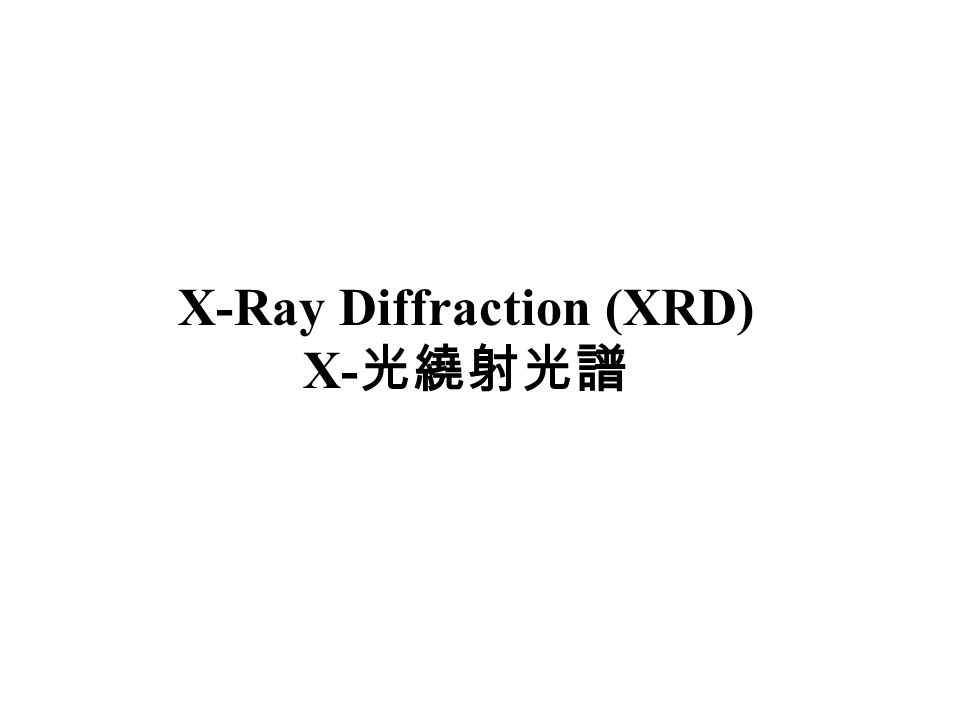 X-Ray Diffraction (XRD) X-光繞射光譜