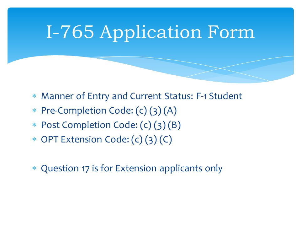 I-765 Application Form Manner of Entry and Current Status: F-1 Student