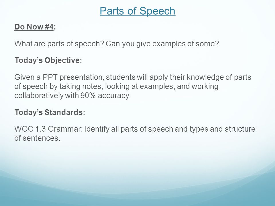 Parts of Speech Do Now #4: What are parts of speech? Can you give examples  of some? Today's Objective: Given a PPT presentation, students will apply  their