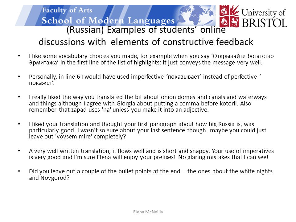 (Russian) Examples of students' online discussions with elements of constructive feedback