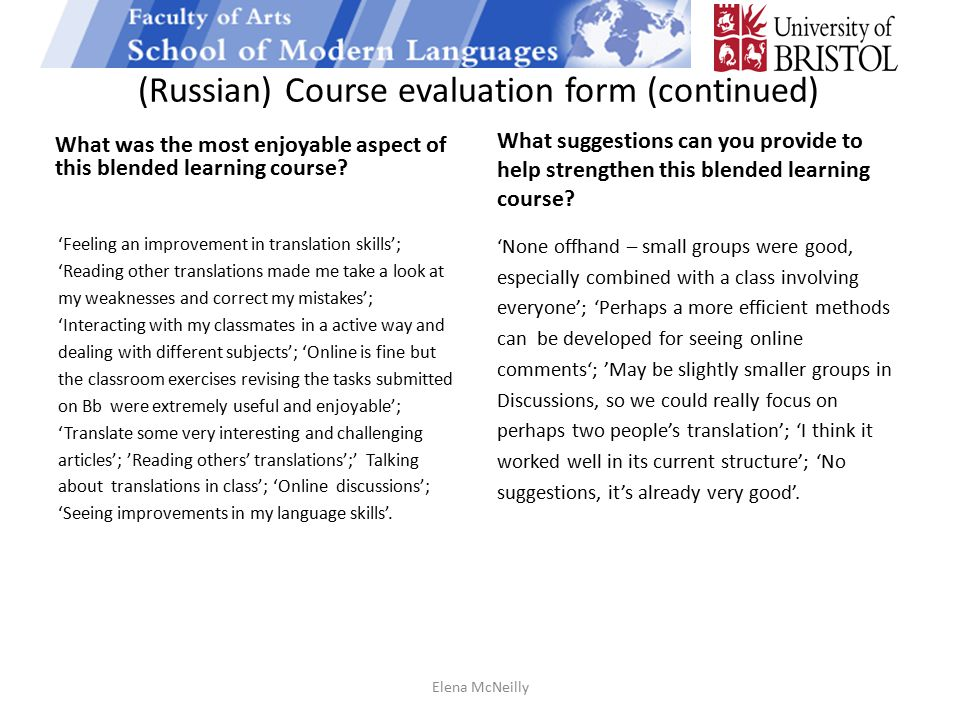(Russian) Course evaluation form (continued)