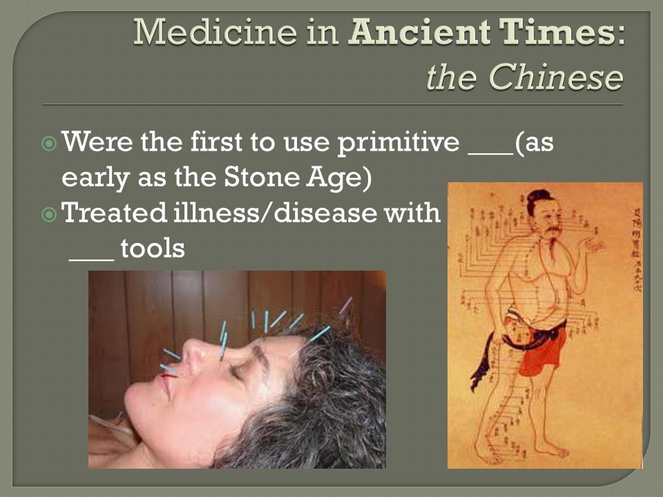 Wild medicine. How primitive people were treated in the Stone Age 9