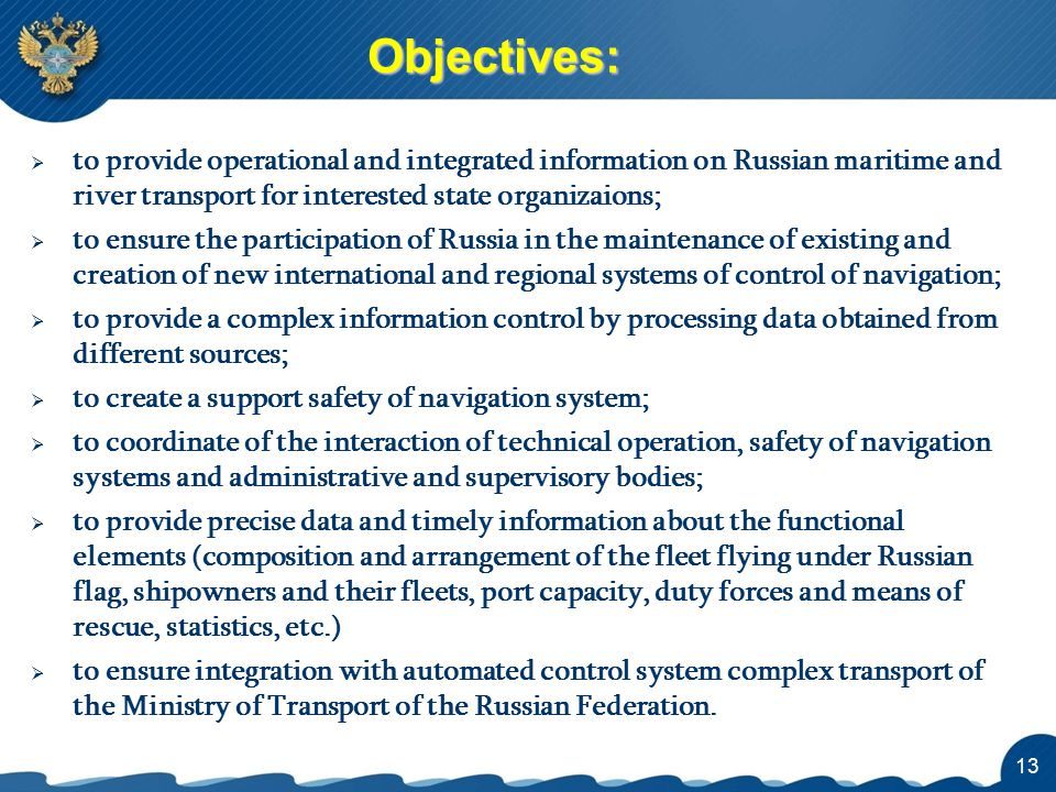 Objectives: to provide operational and integrated information on Russian maritime and river transport for interested state organizaions;