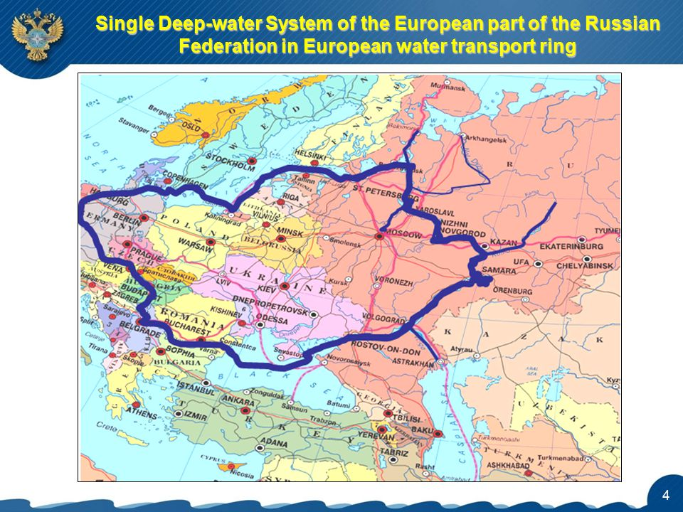 Single Deep-water System of the European part of the Russian Federation in European water transport ring