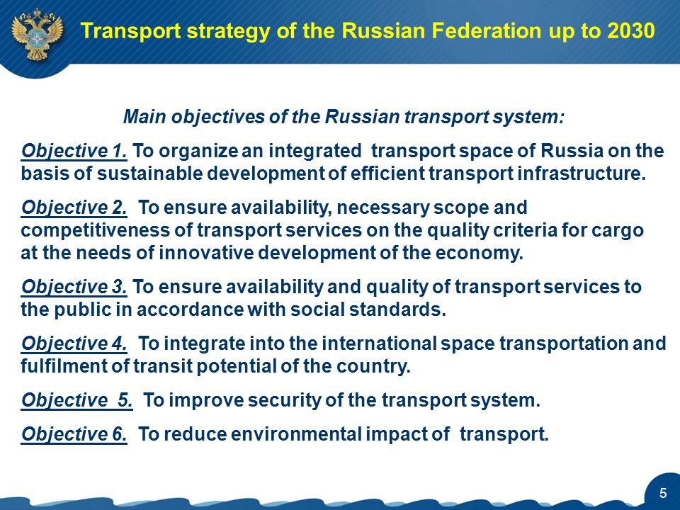 Transport strategy of the Russian Federation up to 2030