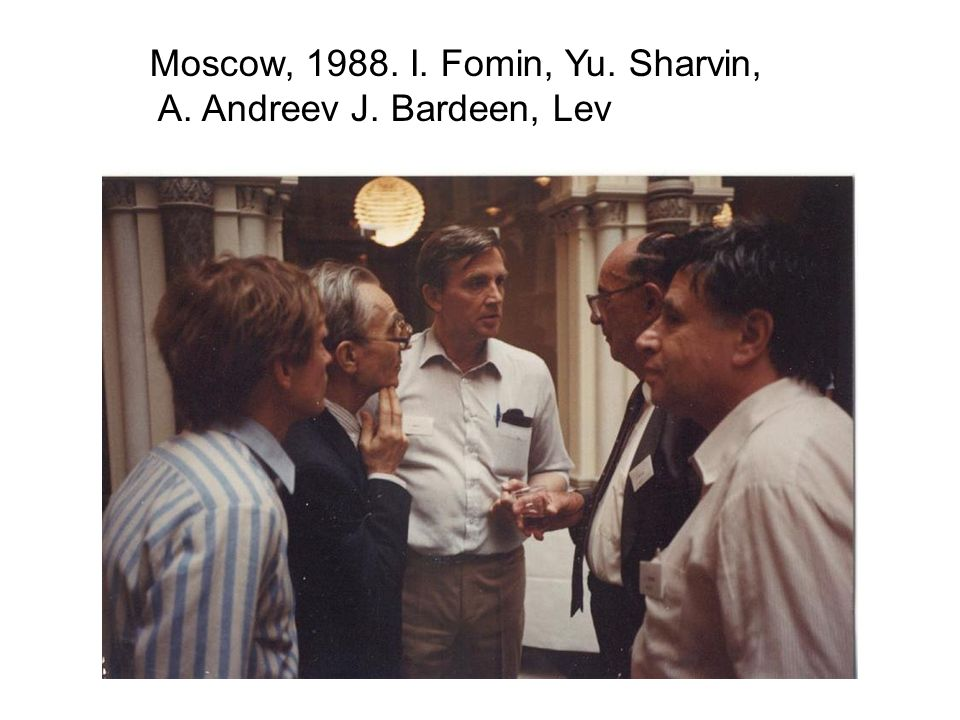Moscow, 1988. I. Fomin, Yu. Sharvin,