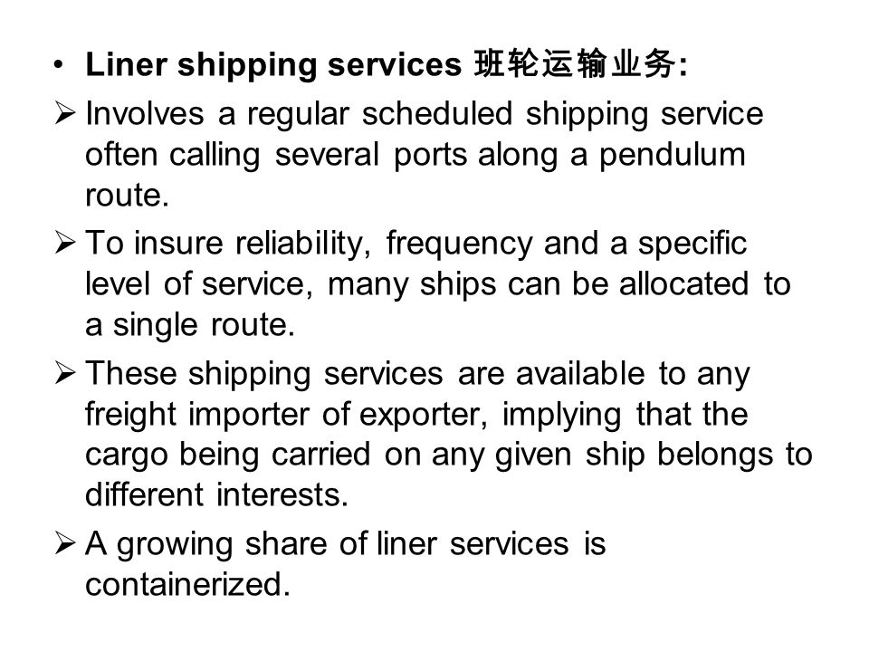 Liner shipping services 班轮运输业务: