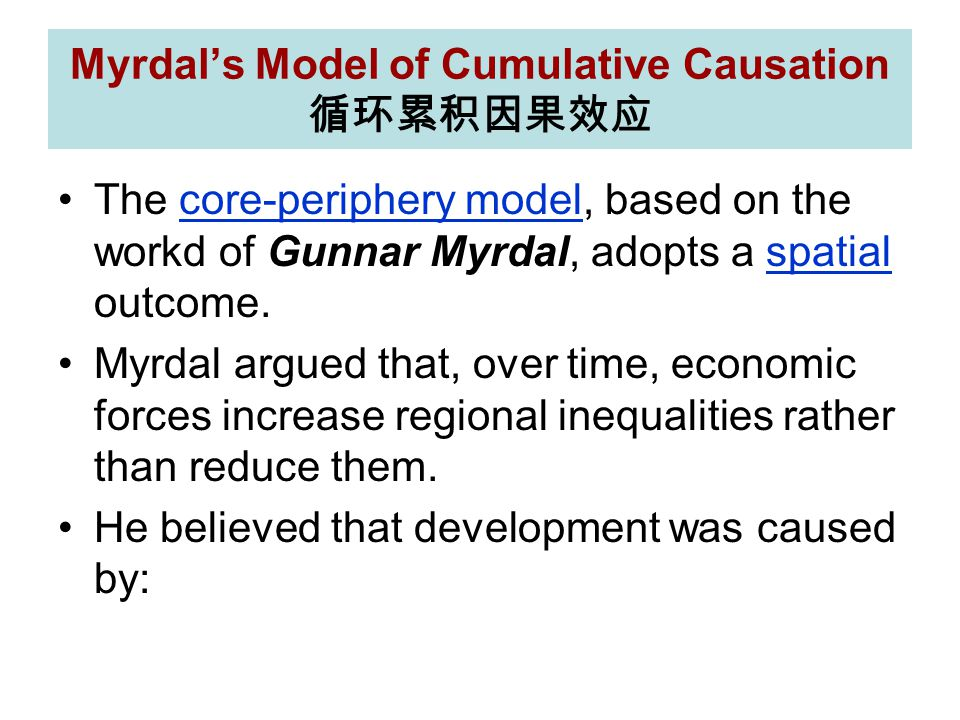 Myrdal's Model of Cumulative Causation 循环累积因果效应