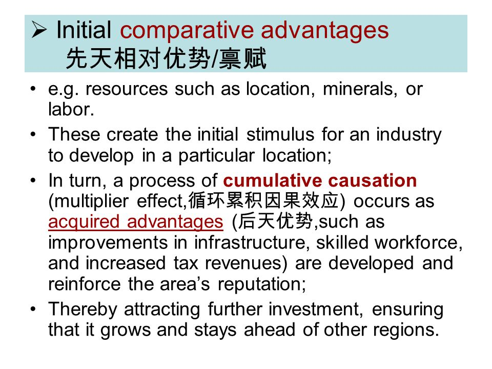 Initial comparative advantages 先天相对优势/禀赋