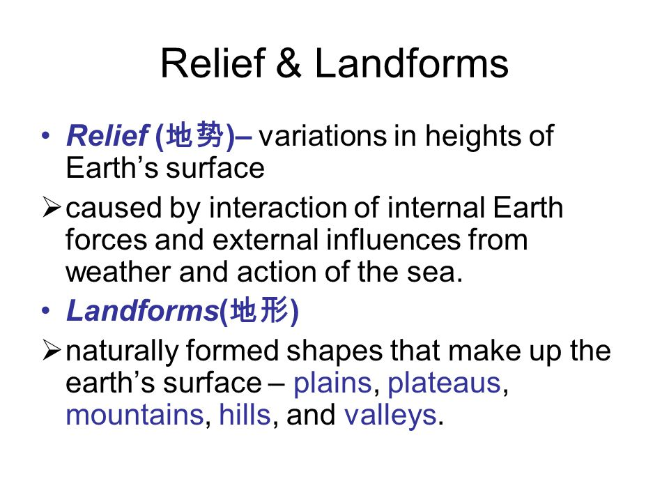 Relief & Landforms Relief (地势)– variations in heights of Earth's surface.