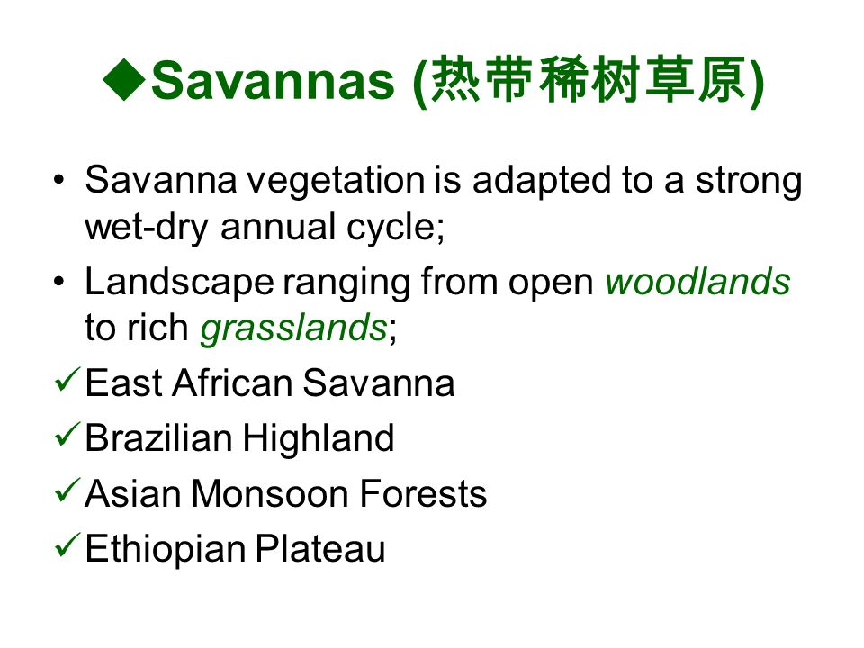 Savannas (热带稀树草原) Savanna vegetation is adapted to a strong wet-dry annual cycle; Landscape ranging from open woodlands to rich grasslands;