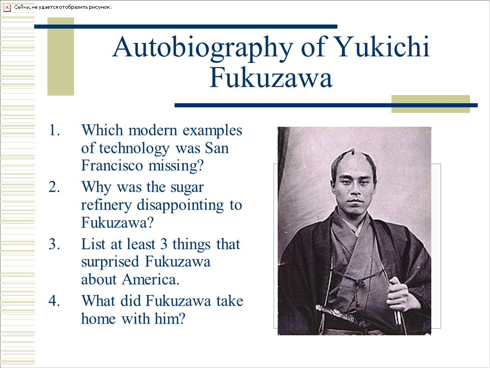 the autobiography of yukichi fukuzawa Yukichi fukuzawa is on the money quite literally, actually he is the face on the japanese equivalent of the hundred-dollar bill, which is fitting because he was the japanese equivalent of benjamin franklin.