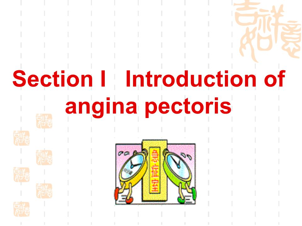 an introduction to the analysis of angina pectoris Teaching plan for angina pectoris teaching plan for angina pectoris introduction the aim of this paper is to present a teaching plan of nursing practice from the perspective of the client.