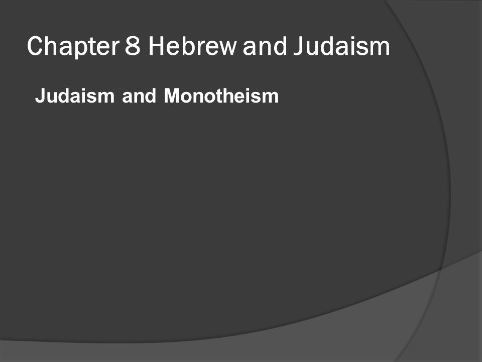 judaism and hebrew bible This is a koine greek version of the hebrew bible that was used by greek speakers the greek version's name in latin is the  in the hebrew torah, it is.