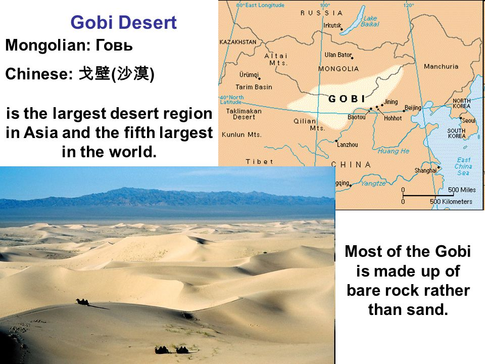 Most of the Gobi is made up of bare rock rather than sand.