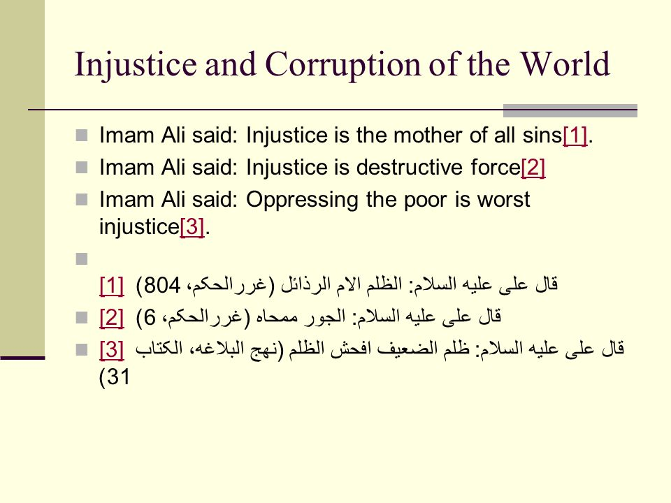 Injustice and Corruption of the World