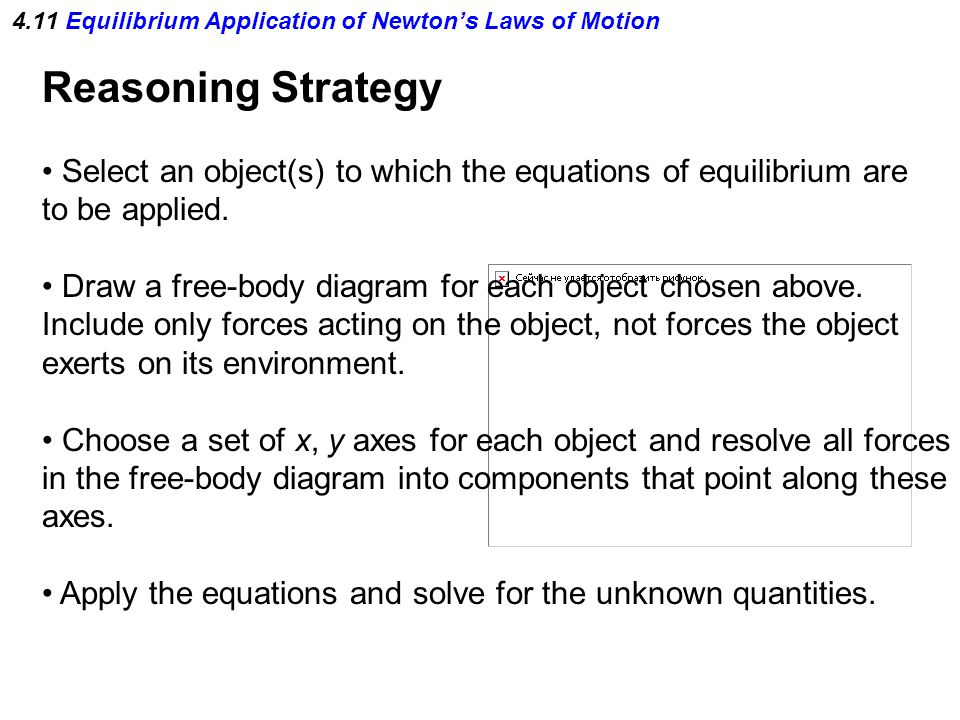 4.11 Equilibrium Application of Newton's Laws of Motion