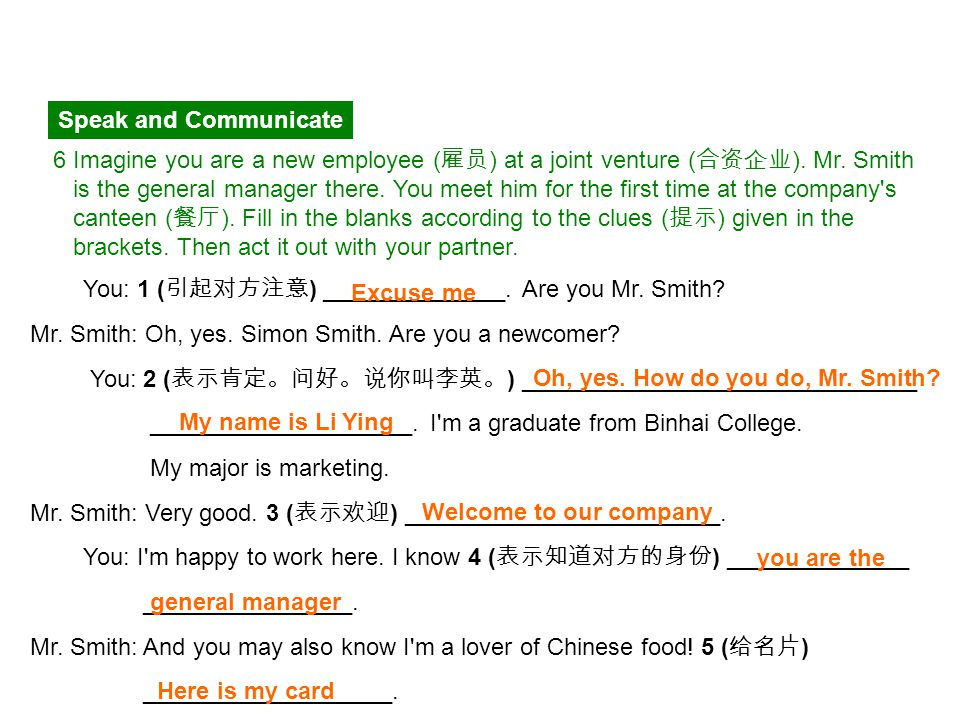 Speak and Communicate 6 Imagine you are a new employee (雇员) at a joint venture (合资企业). Mr. Smith.