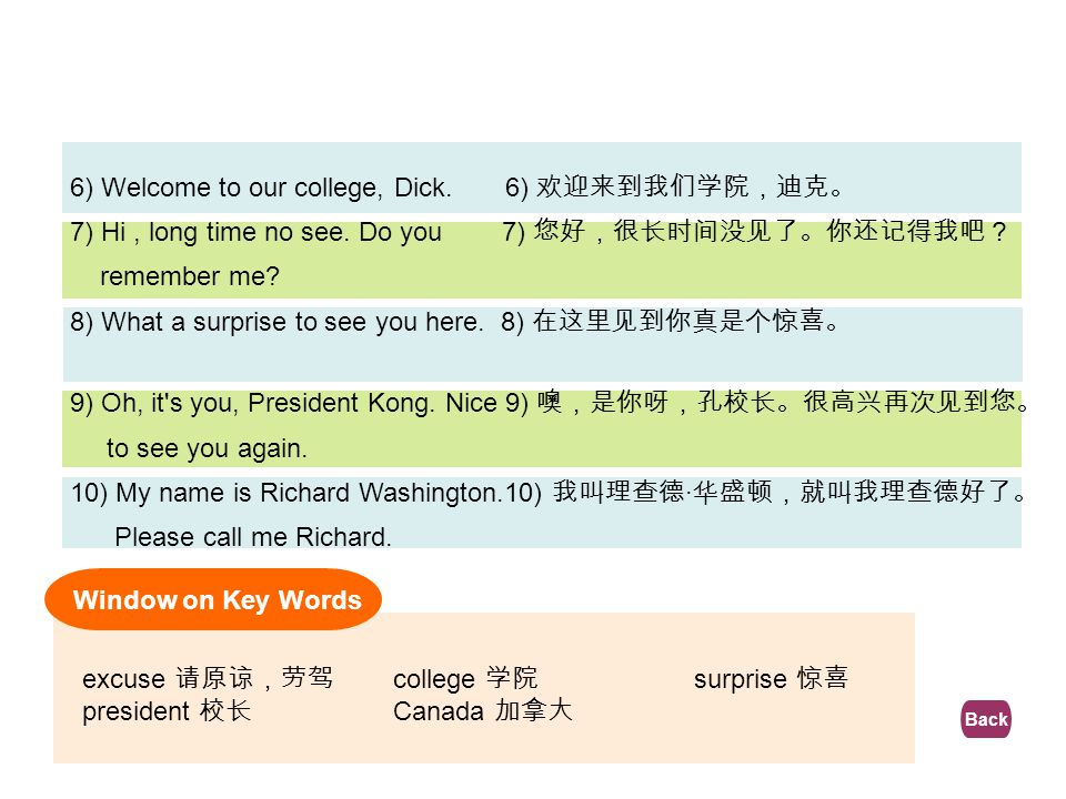 6) Welcome to our college, Dick. 6) 欢迎来到我们学院,迪克。
