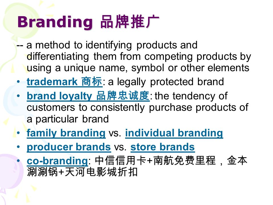 Branding 品牌推广 -- a method to identifying products and differentiating them from competing products by using a unique name, symbol or other elements.