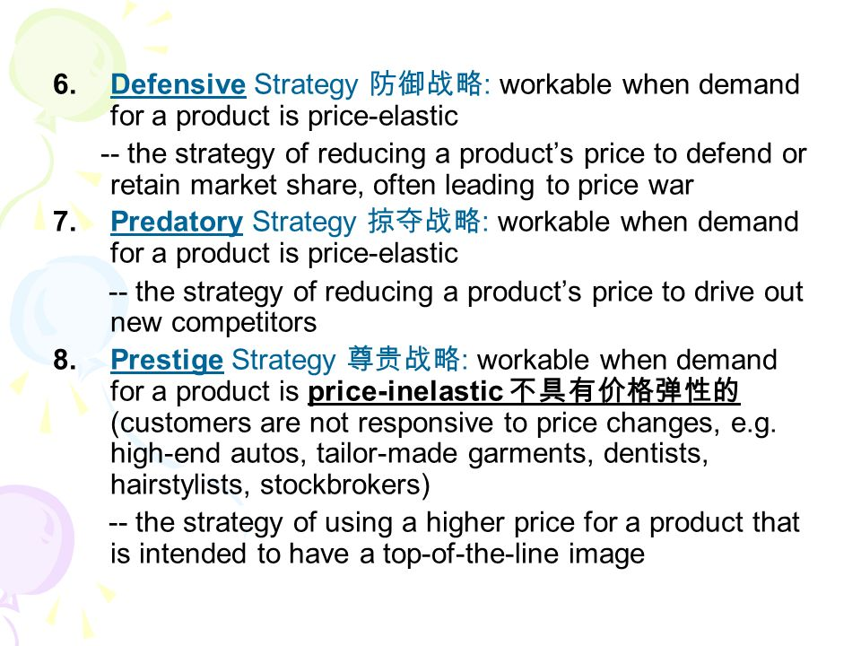 Defensive Strategy 防御战略: workable when demand for a product is price-elastic