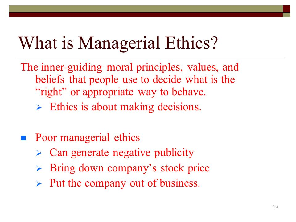 What is Managerial Ethics