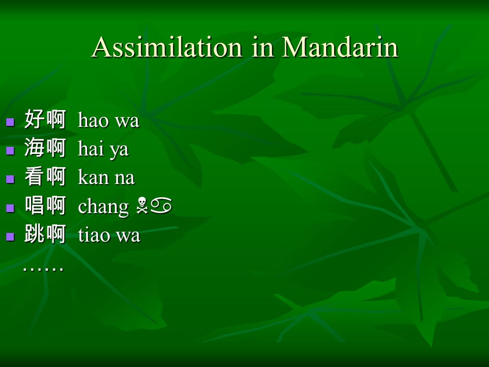 Assimilation in Mandarin