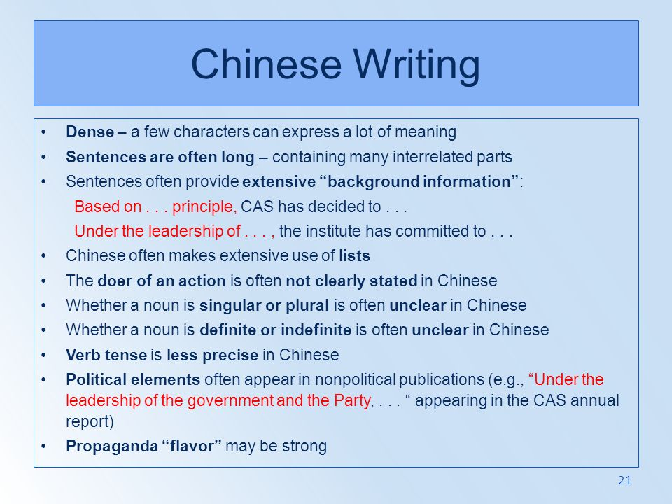 Chinese Writing Dense – a few characters can express a lot of meaning
