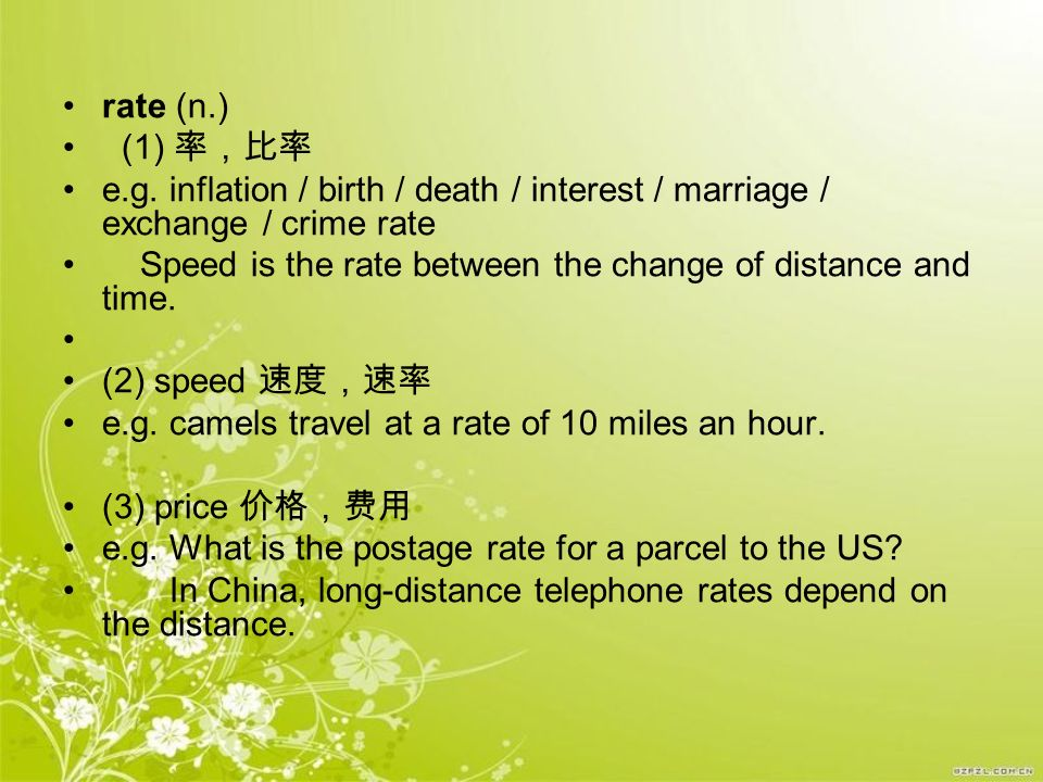 rate (n.) (1) 率,比率. e.g. inflation / birth / death / interest / marriage / exchange / crime rate.