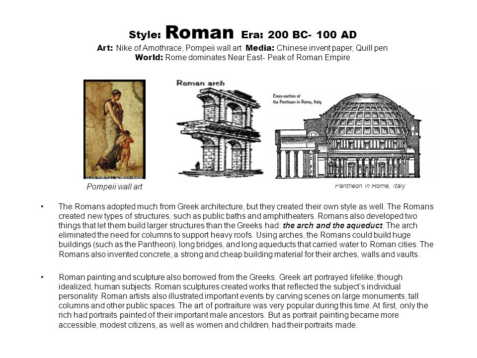 Greek and roman civilization essay