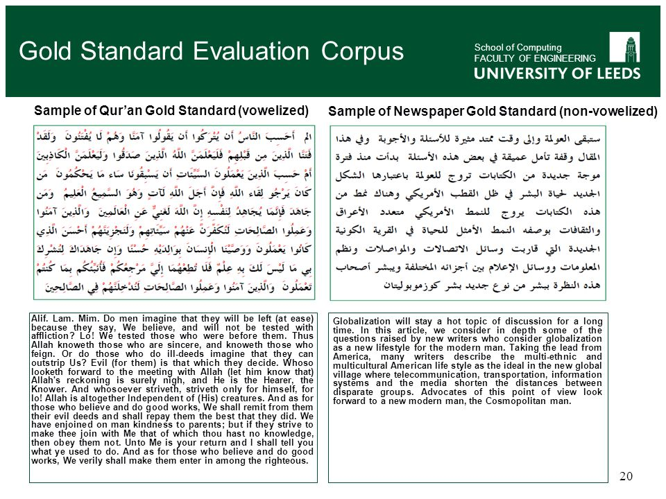 Gold Standard Evaluation Corpus