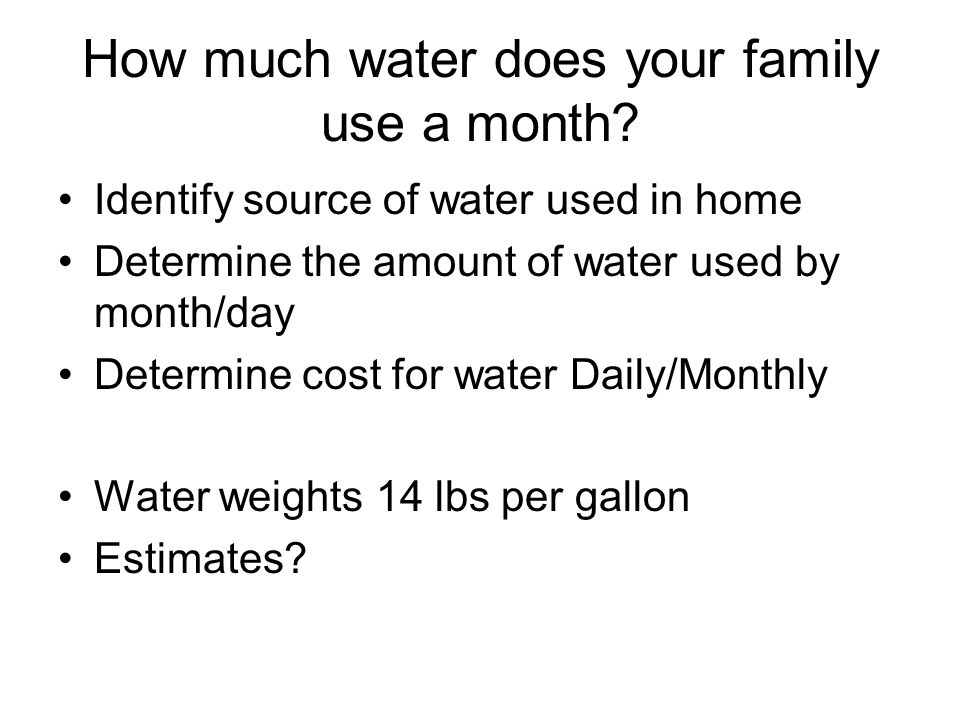 How much water does your family use a month