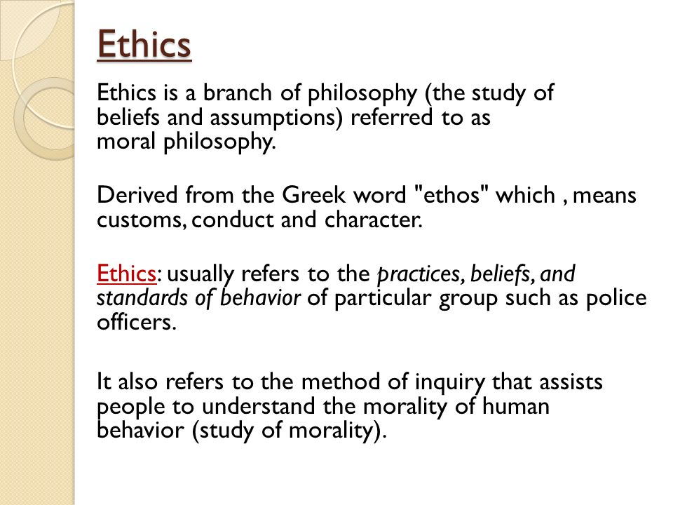 the ethical dilemma of a police Ethical dilemmas cops face daily the impact of human factors upon individual performance must coincide with timely and fair discipline — both in a positive and a negative sense.