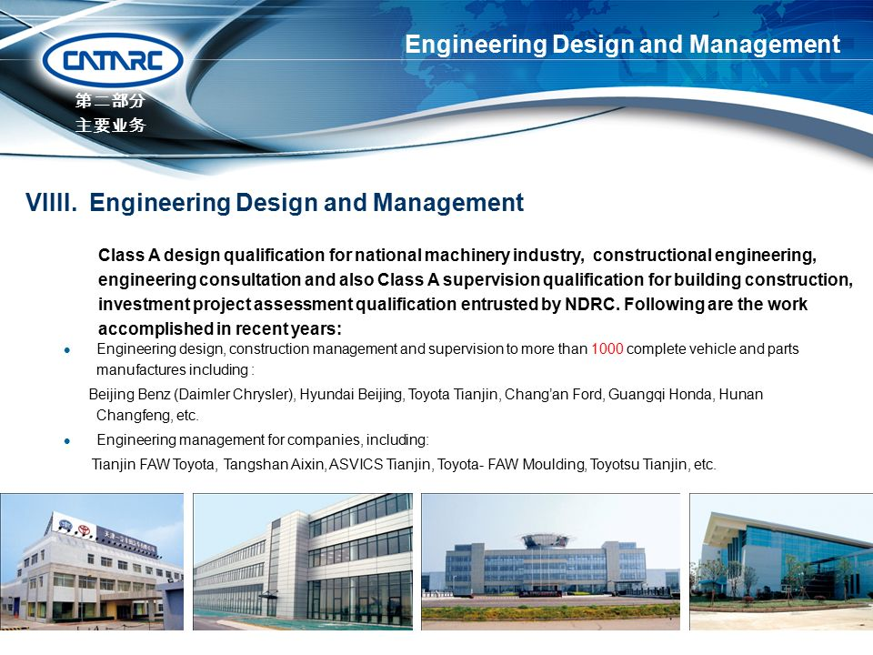 Research Design In Classroom Management ~ China automotive technology research center ppt video
