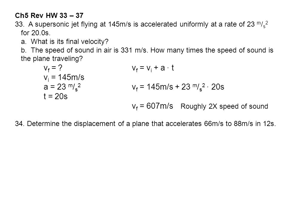vf = 607m/s Roughly 2X speed of sound