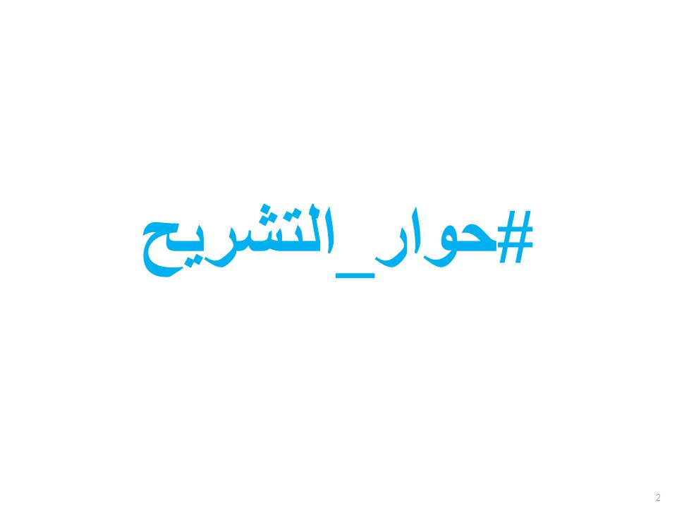 #حوار_التشريح Prof. Saeed Abuel Makarem