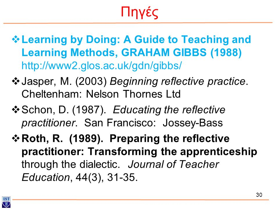 Πηγές Learning by Doing: A Guide to Teaching and Learning Methods, GRAHAM GIBBS (1988)