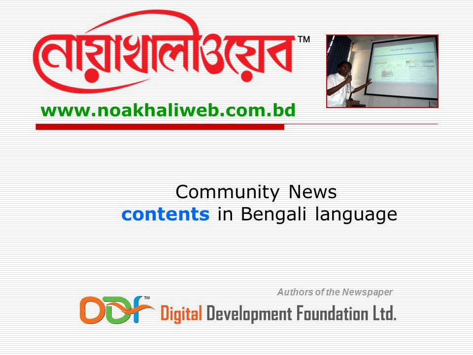 Community News contents in Bengali language - ppt download