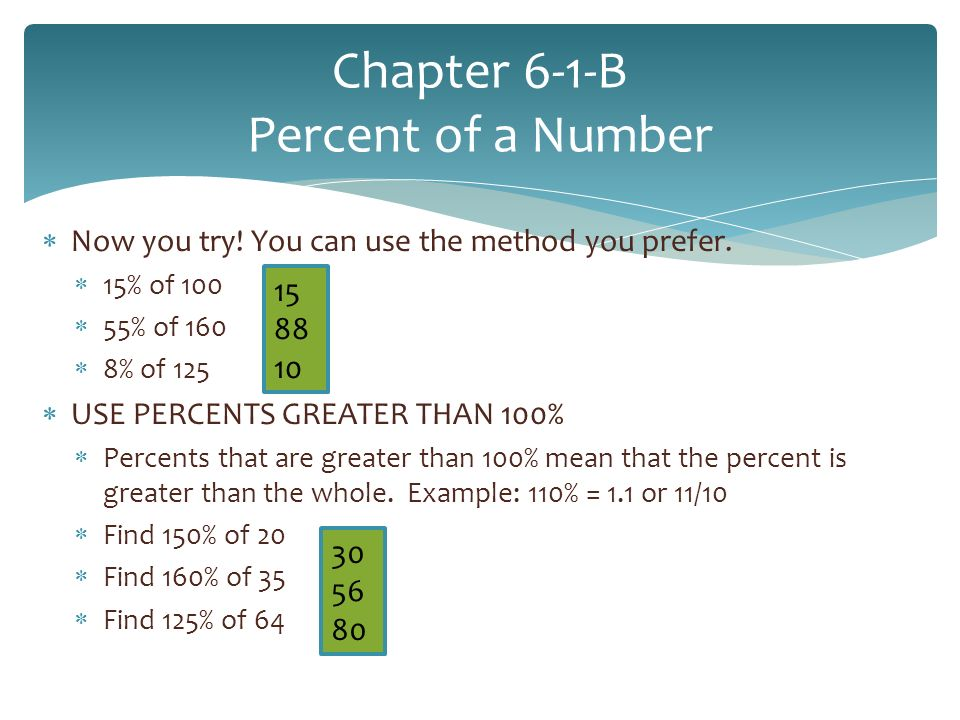 how to get 30 percent of a number