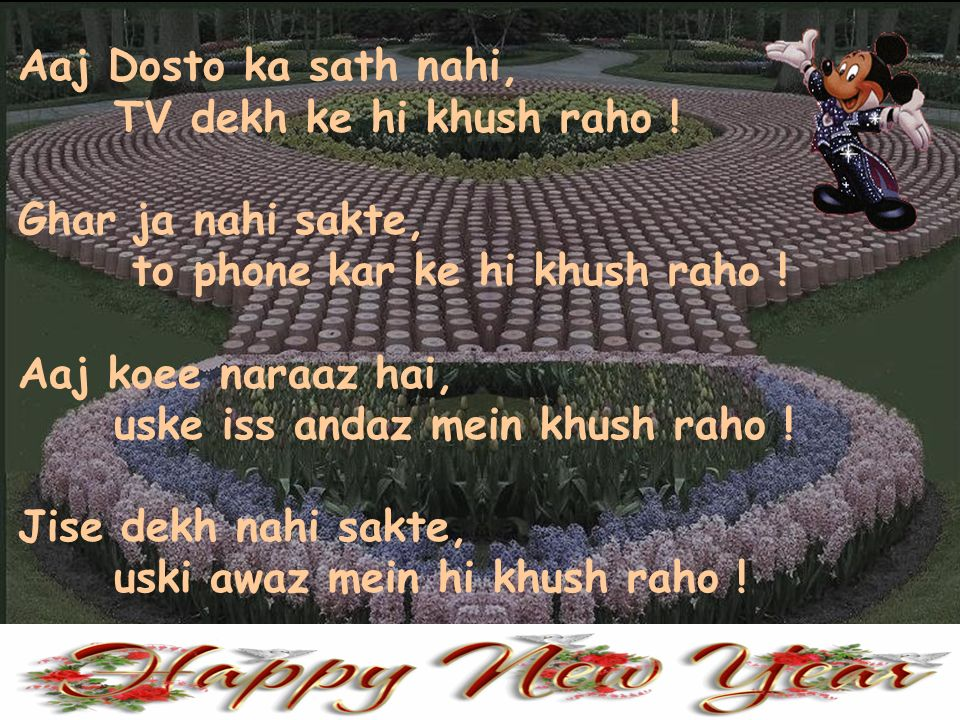 Aaj Dosto ka sath nahi, TV dekh ke hi khush raho ! Ghar ja nahi sakte, to phone kar ke hi khush raho ! Aaj koee naraaz hai,