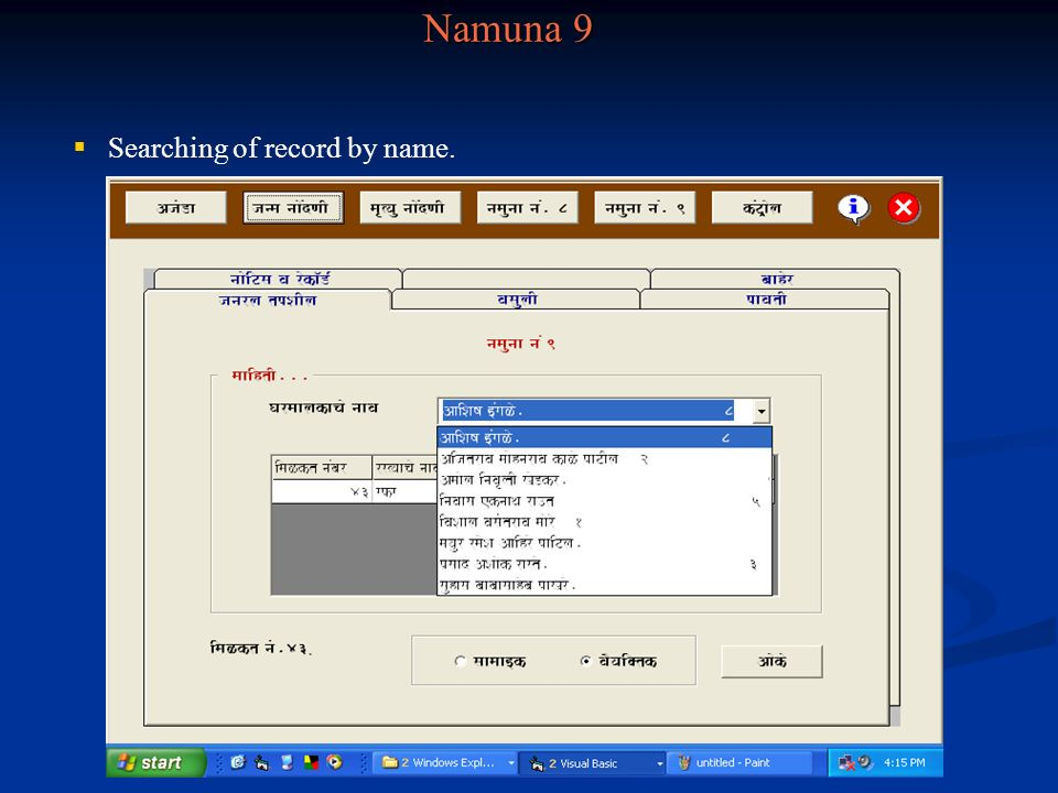 Namuna 9 Searching of record by name.