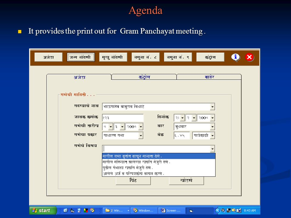 Agenda It provides the print out for Gram Panchayat meeting .