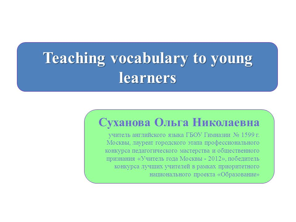 teaching vocabulary to young english learners